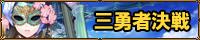 三勇者決戦
