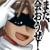 朱鷺野・稔(スーパースター稔・b06116)