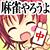 紅孔雀・發音(とても影が薄い牌の音団長・b58794)