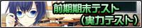 前期期末テスト(実力テスト)2012